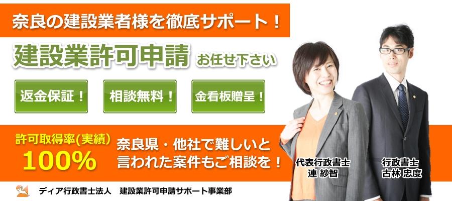 奈良の建築業者様を徹底サポート!